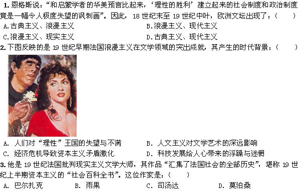 山东省聊城四中高二历史必修3:第八单元试题