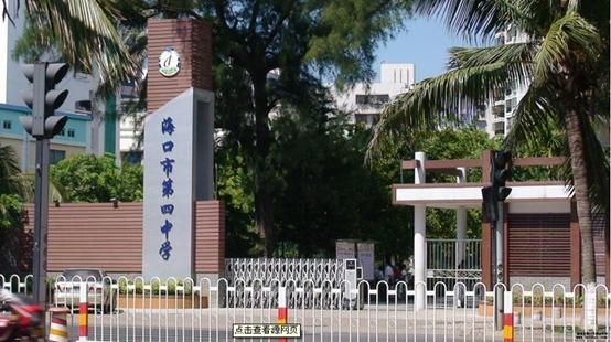 海南省海口市第四中学图片