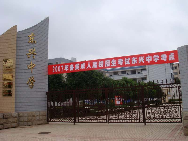 云南省楚雄东兴中学