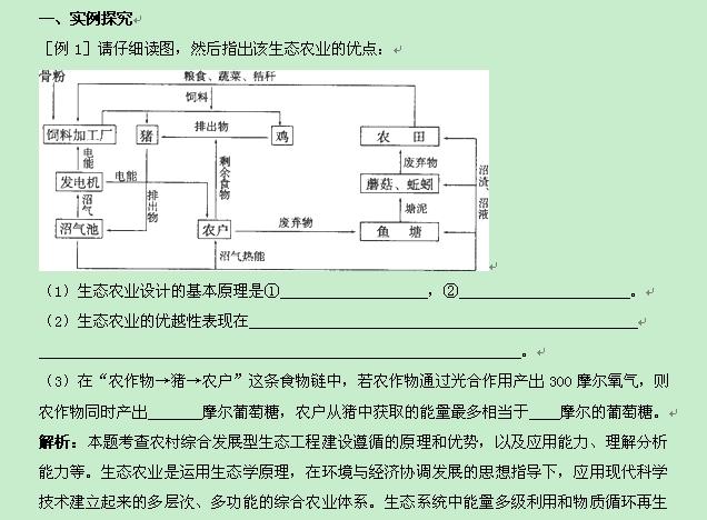 生物工程的基本原理是_高中生物 5.1生态工程的基本原理指点迷津(结)新人教版选修3