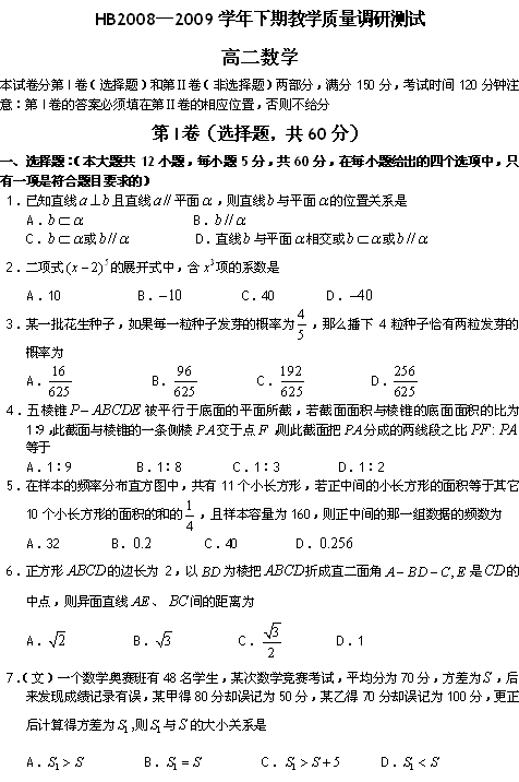 河南省鹤壁高中08-09学期学年下高二期末质检高中英语瓶颈图片
