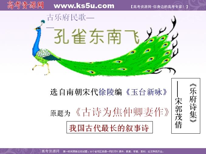 孔雀东南飞(并序)-高中语文必修2第二单元_flash教学课件