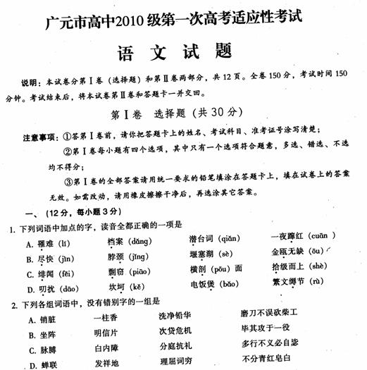 四川省广元市高中2010届语文一诊(高中)扫描版高三乐湾国际图片