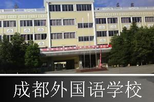 成都外国语学校