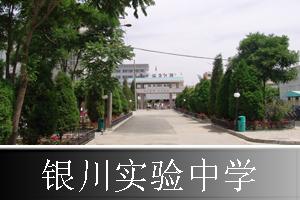 银川实验中学