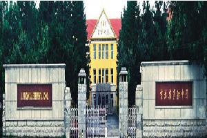 吉林省实验中学