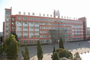 阜阳第一中学
