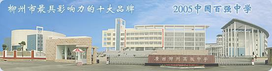 广西柳州高中