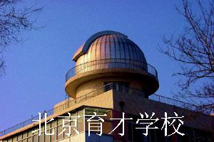 北京宣武区育才学校
