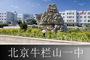 北京市牛栏山第一中学
