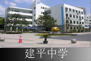 上海建平中学