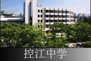 上海控江中学