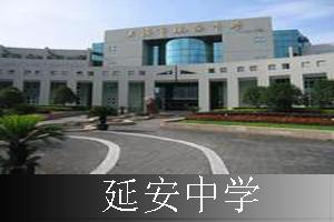 上海延安中学