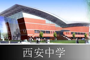 陕西西安中学