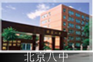 北京市第八中学