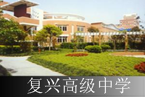 上海复兴高级中学