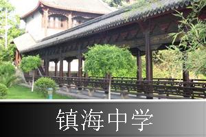 浙江镇海中学