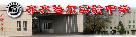 齐齐哈尔实验中学