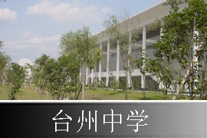 浙江省台州中学