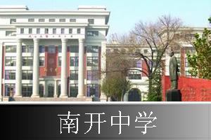 天津南开中学