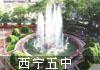 青海省西宁市第五高级中学