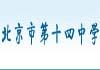 北京市第十四中学
