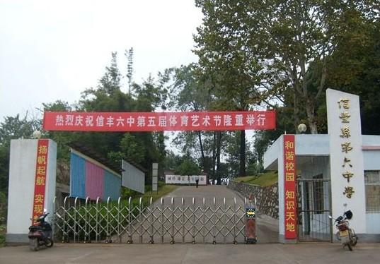 江西省信丰县第六中学