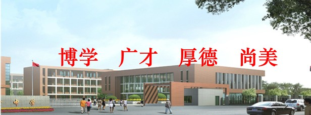 四川成都金堂县中学校