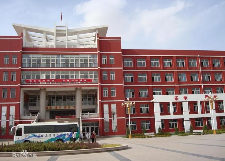 宁夏中卫市第一中学