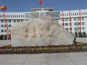 新疆兵团第二师华山中学