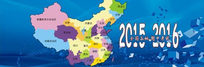 2015-2016全国各地期中考试