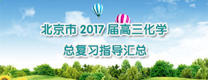 北京市2017届高三化学总复习指导汇总
