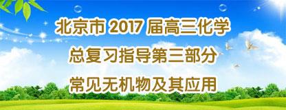 北京市2017届高三化学总复习指导第三部分 常见无机物及其应用