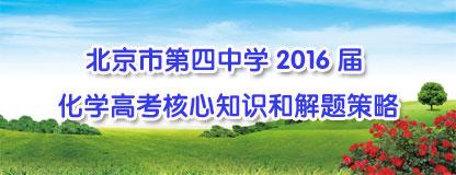 北京市第四中学2016届化学高考核心知识和解题策略