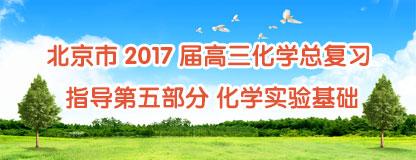 北京市2017届高三化学总复习指导第五部分 化学实验基础