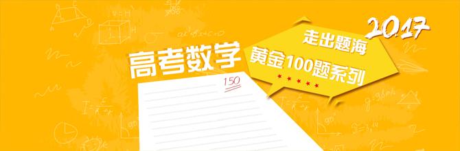2017年高考数学走出题海之黄金100题系列