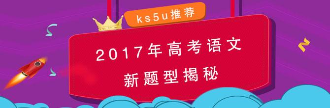 2017年高考语文新题型揭秘