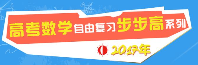 2017年高考数学自由复习步步高系列(全国版+江苏版)