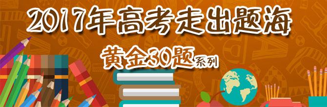 2017年高考走出题海之黄金30题系列