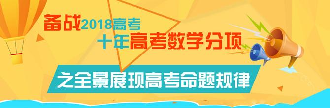 备战2018高考十年高考数学分项之全景展现高考命题规律(上海专版)