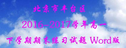 北京市丰台区2016-2017学年高一下学期期末练习试题 Word版