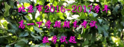 北京市2016-2017学年高一下学期期末考试数学试题