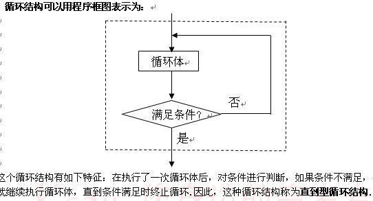 2《程序框图与算法的基本逻辑结构(2)》教案