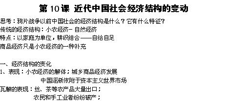 历史:第十课《近代中国社会经济结构的变动》word