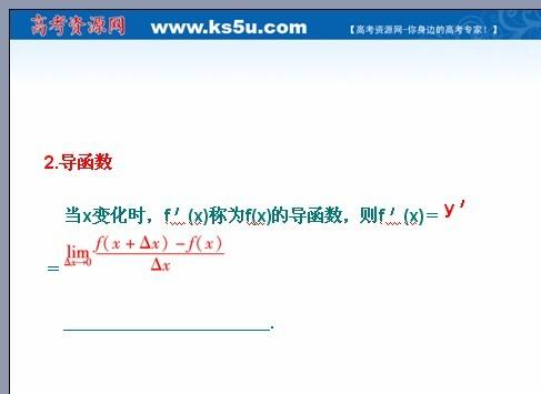一轮复习课件 导数的概念及其运算