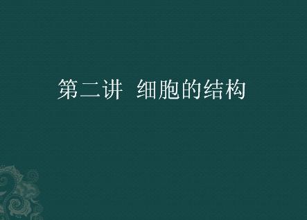 浙江省余姚中学生物浙科版必修1复习课件:细胞的结构