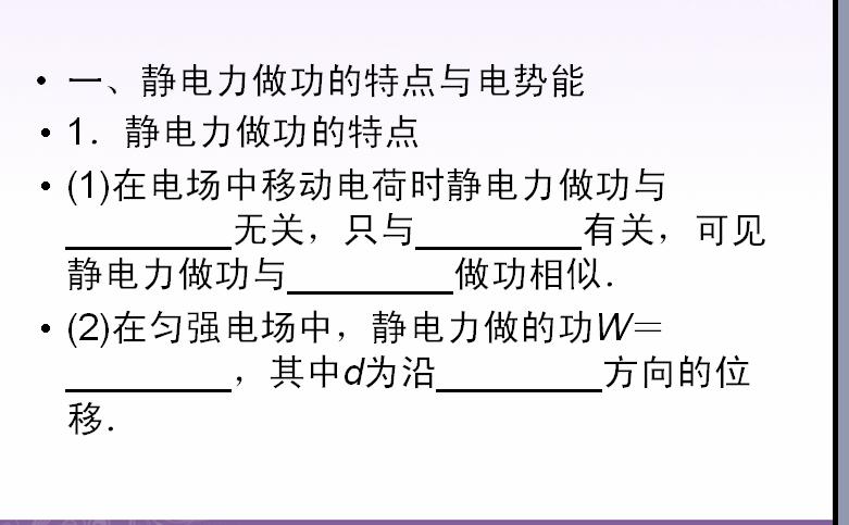 高中物理知识点总结课件:6.2电场能的性质
