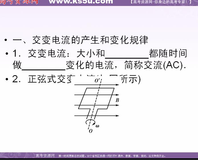 高中物理知识点总结课件:10.2变压器和远距离输电