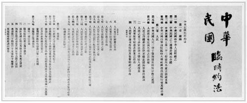 高中历史图片素材:《中华民国临时约法》刊件