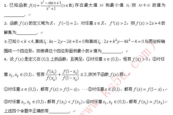 2012江苏高考数学填空题提升练习(5)